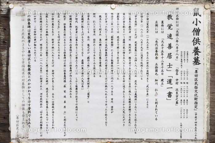 回向院 鼠小僧供養墓の説明の販売画像