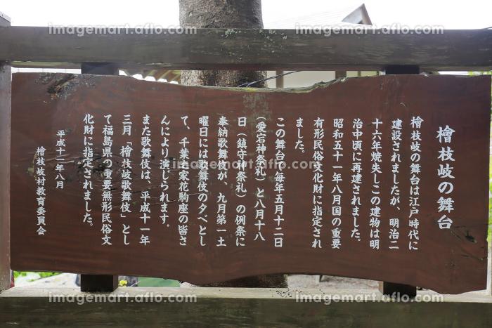 檜枝岐歌舞伎の説明の販売画像