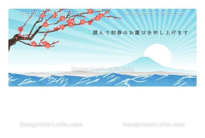 梅と富士と初日の出の年賀状 ベクターイラスト(年号,干支無し)横位置の販売画像