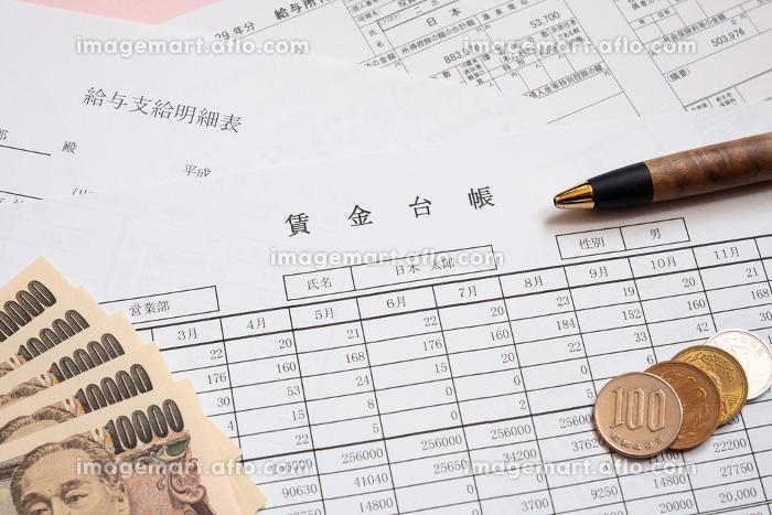 賃金台帳 経理 事務 会社の販売画像