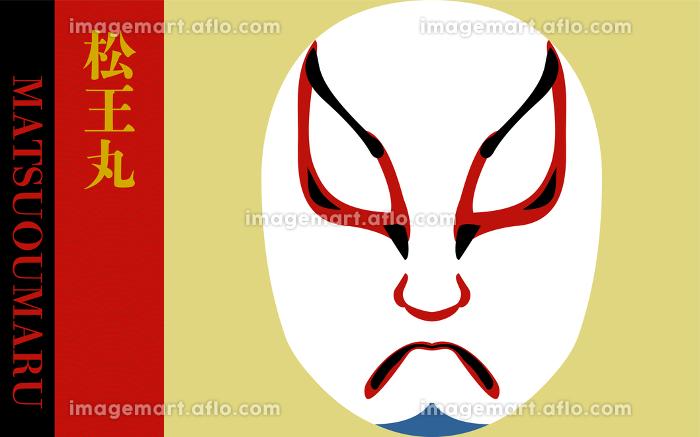 歌舞伎の隈取 松王丸の販売画像