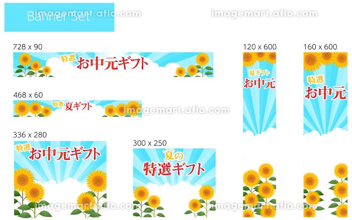 向日葵畑と入道雲とお中元ギフトバナー、サンバスターの背景の販売画像