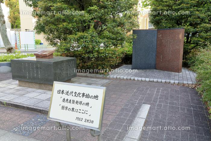 日本近代文化事始の地の販売画像
