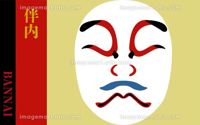 歌舞伎の隈取 伴内の販売画像