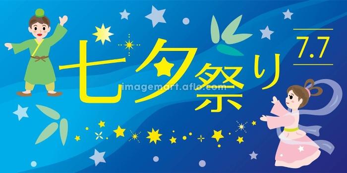 七夕祭りの背景イラストの販売画像