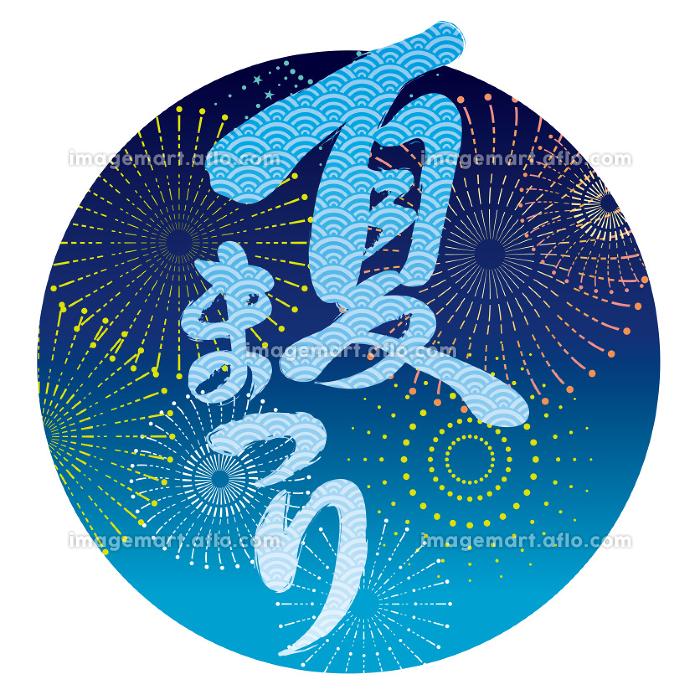 夏祭りのロゴの販売画像