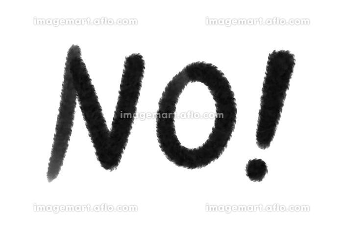 墨タッチのNO!の文字の販売画像
