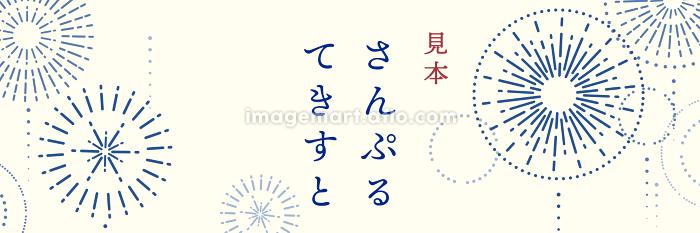 藍染風の花火のフレームイラスト(夏イメージのバナー素材)の販売画像