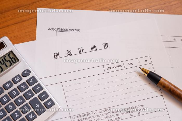 創業計画書 起業 独立 会社設立 ベンチャー企業の販売画像