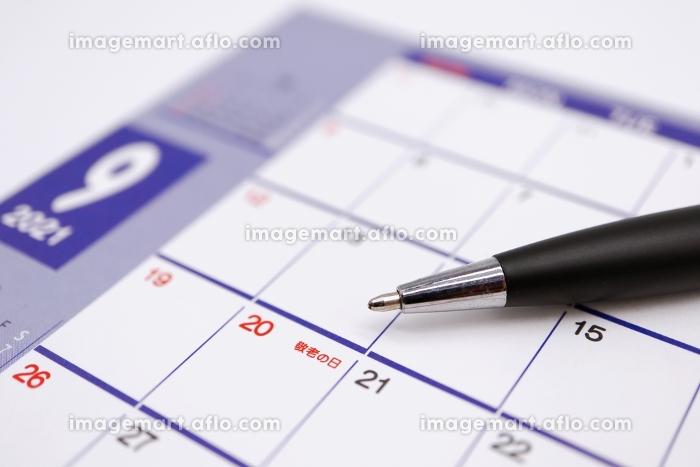 敬老の日 2021年9月20日のカレンダーの販売画像