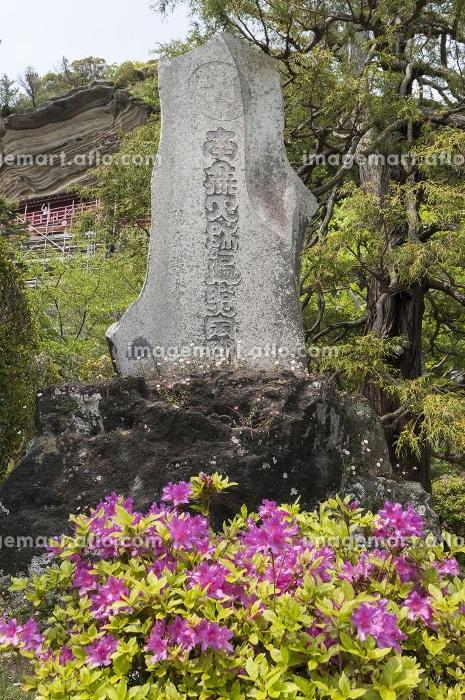 崖観音、石碑の販売画像