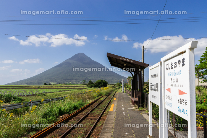 JR日本最南端の駅 鹿児島県西大山駅の販売画像