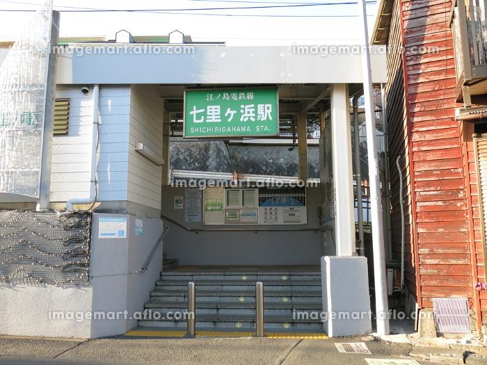 江ノ電の七里ヶ浜駅の販売画像