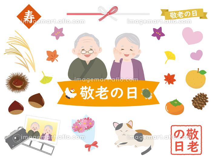 かわいい敬老の日のイラスト素材の販売画像