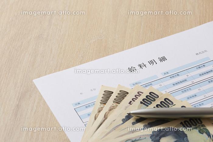 給料明細とお金の販売画像