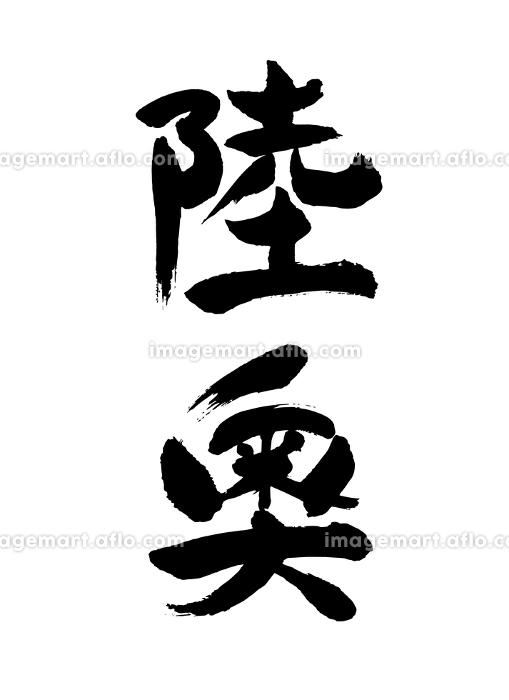 旧国名筆文字の販売画像