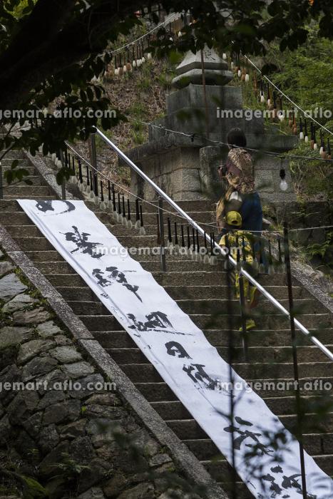 参道の書 筆祭 [広島県熊野町]の販売画像
