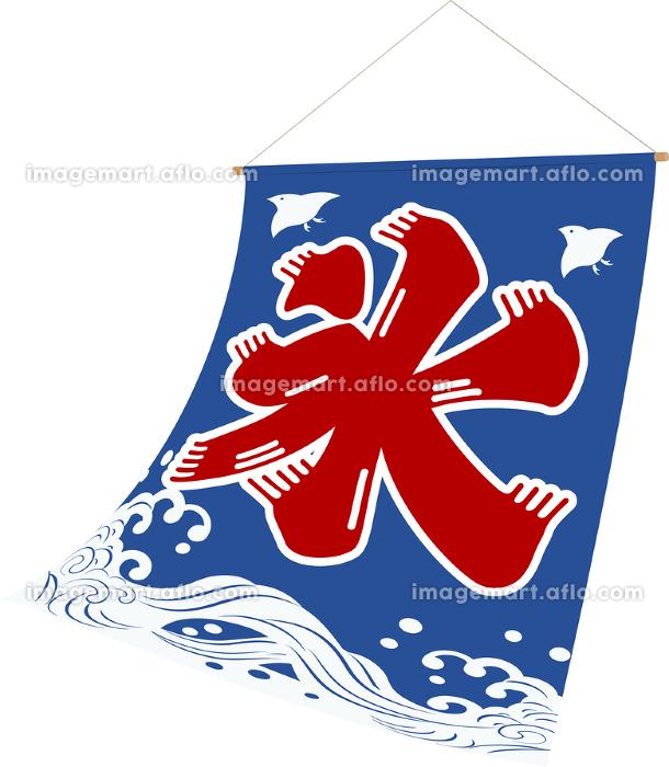氷旗 波に千鳥 青 142414162 イメージマート