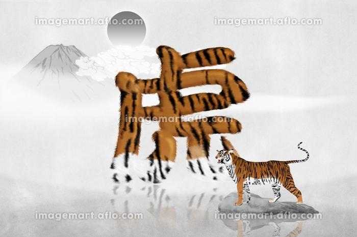 干支 寅と虎の文字の販売画像