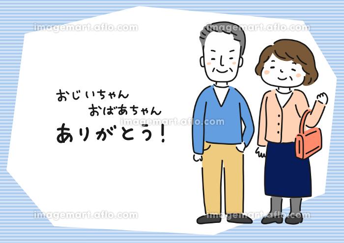 敬老の日イラスト・おじいちゃんおばあちゃん、いつもありがとうの販売画像