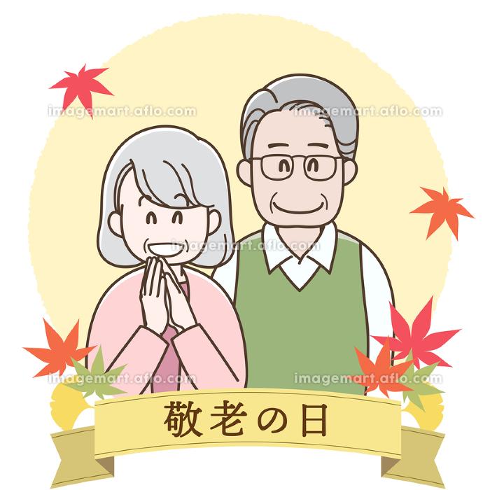 微笑む老夫婦のイラスト_敬老の日の販売画像