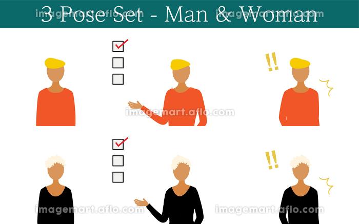 人物のポーズセット 正面を向く・リストを示の販売画像