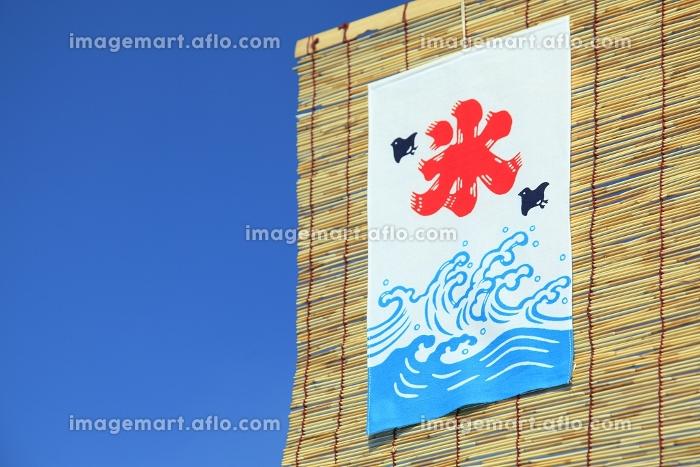氷旗と青空の販売画像