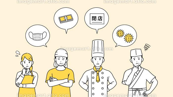 困る飲食店の店員 コロナ禍 経営 赤字 不景気 イラスト素材の販売画像