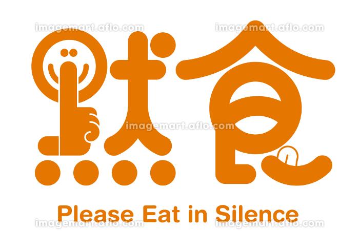 黙って食事して感染予防を促すスローガンのデザインの販売画像