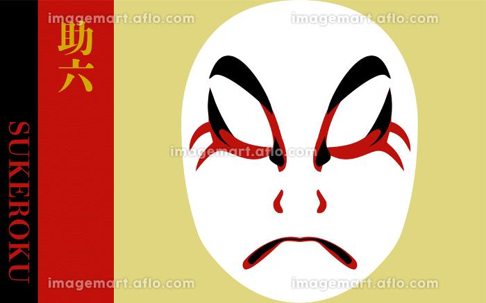 歌舞伎の隈取 助六の販売画像