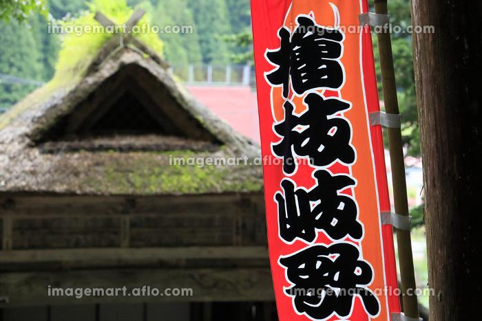 檜枝岐歌舞伎の舞台の販売画像