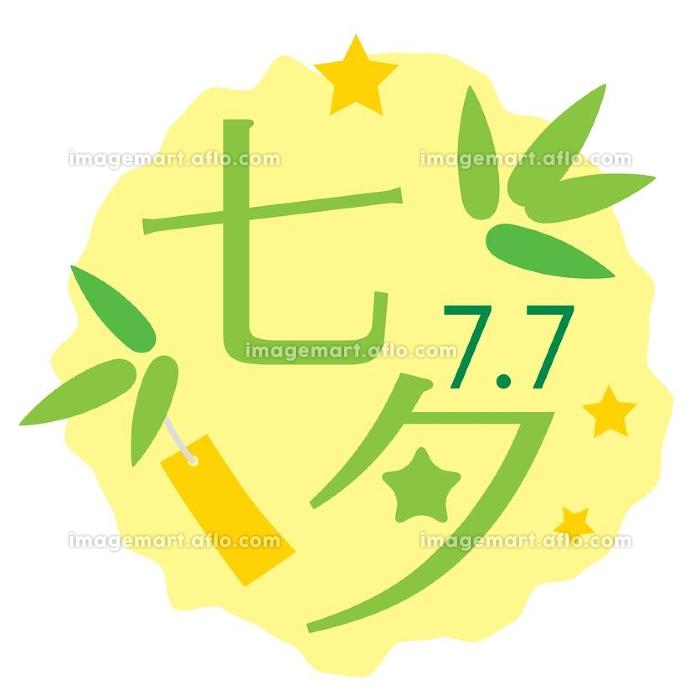 七夕祭りのタイトル文字デザインの販売画像