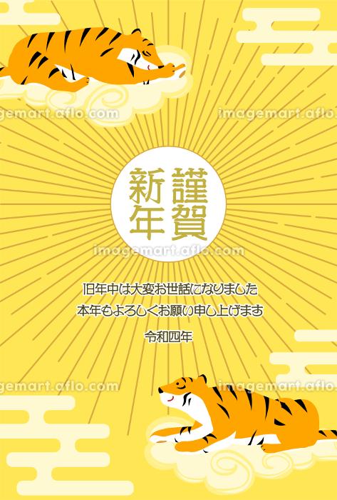 年賀状、雲から初日の出を眺める虎、2022年寅年の販売画像