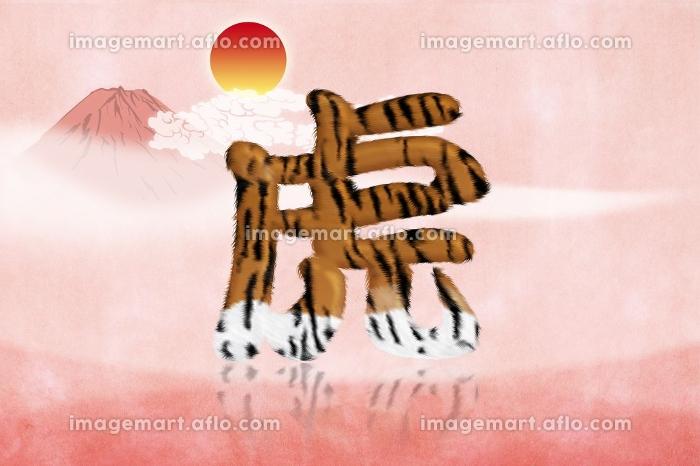 干支 寅 虎の文字の販売画像