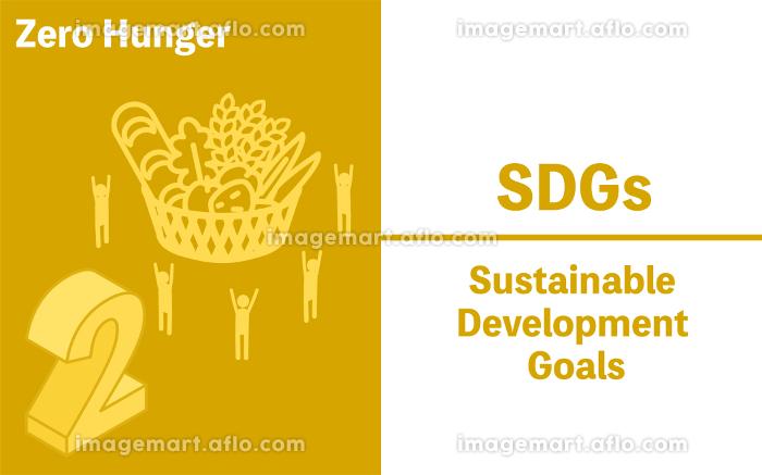 SDGs ゴール2、飢餓をゼロにの販売画像