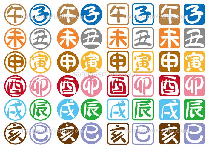 干支書き文字02【カラー】の販売画像