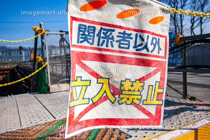工事現場の関係者以外立入禁止(松戸市・千葉)の販売画像