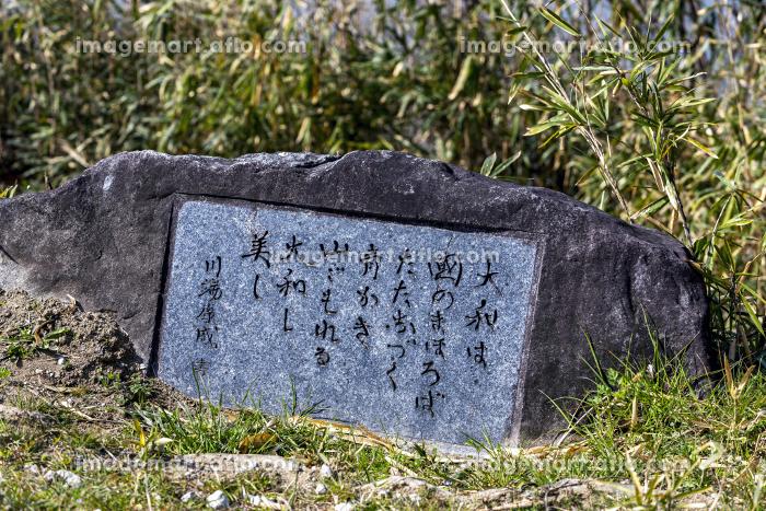 山の辺の道 桧原神社近く万葉歌碑の販売画像