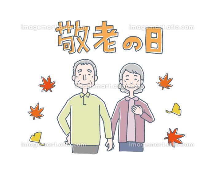 高齢夫婦の敬老の日イメージイラストの販売画像
