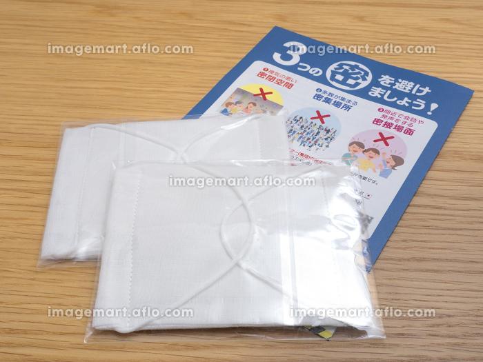 日本政府が国民に配布した布マスクの販売画像