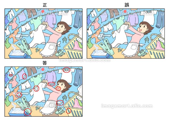 脳トレ・間違い探し - 洗濯日和・洗濯物の販売画像