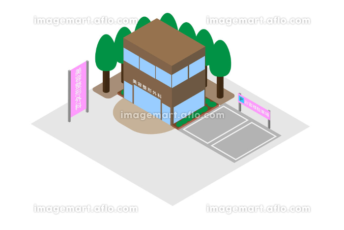 アイソメトリックな美容整形外科の建物_駐車場ありの販売画像