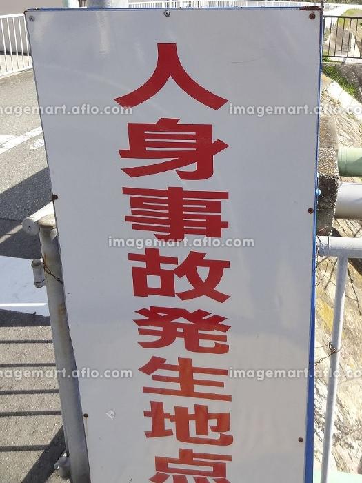 人身事故発生現場の看板の販売画像