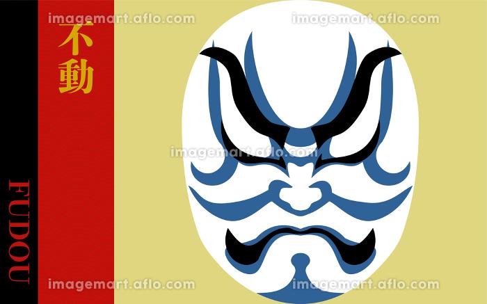 歌舞伎の隈取 不動の販売画像