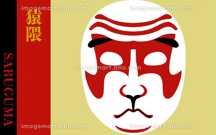 歌舞伎の隈取 猿隈の販売画像