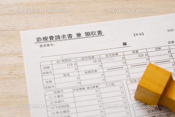 診療費請求書 兼 領収書 医療事務 病院 クリニックの販売画像