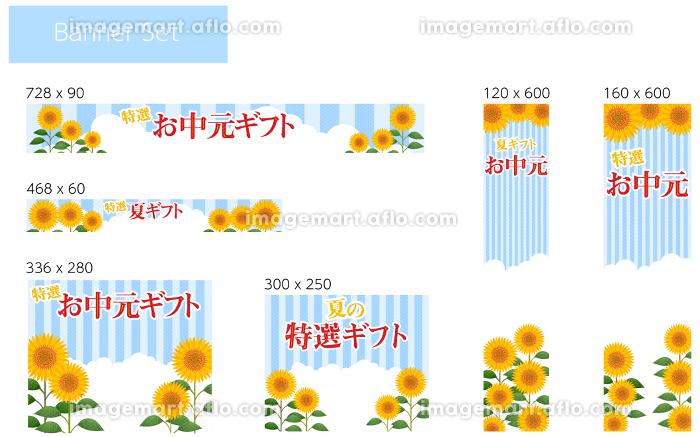 向日葵畑と入道雲とお中元ギフトバナー、ストライプ背景の販売画像