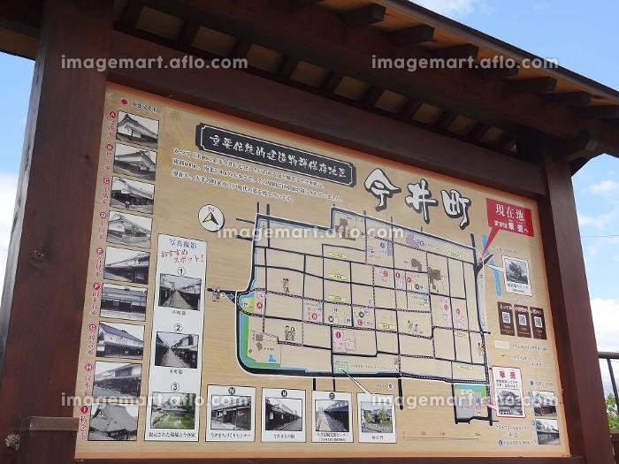 重要伝統的建造物群保存地区今井町の案内図の販売画像
