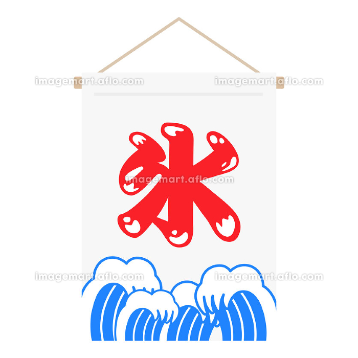 かき氷屋台の旗のイラスト イメージマート