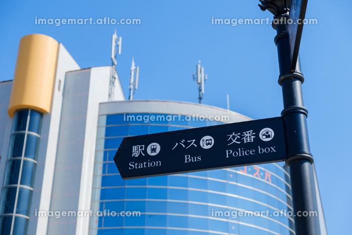 街中の案内標識 日本語と英語の販売画像